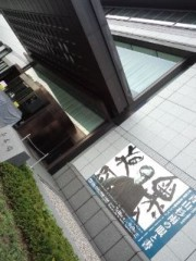 滝ありさ 公式ブログ/書道展 画像2