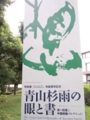 滝ありさ 公式ブログ/書道展 画像3