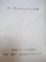 滝ありさ 公式ブログ/撮影準備 画像3