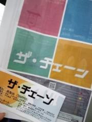 滝ありさ 公式ブログ/舞台観劇 画像1