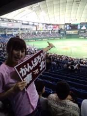 滝ありさ 公式ブログ/野球観戦!! 画像1