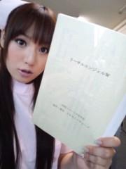 滝ありさ 公式ブログ/ナース 画像2
