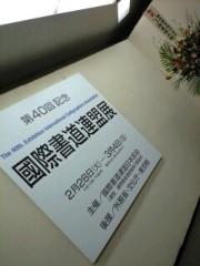 滝ありさ 公式ブログ/書道 画像2