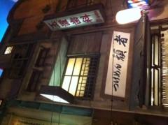 賀久涼太 公式ブログ/やばし!!! 画像1