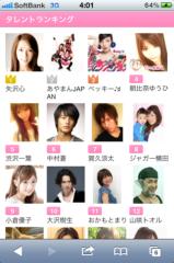 賀久涼太 公式ブログ/タレントランキング! 画像2