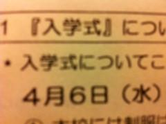 賀久涼太 公式ブログ/明日だよ♪ 画像1
