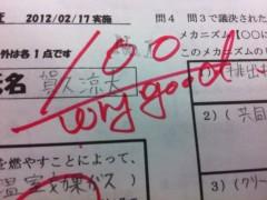 賀久涼太 公式ブログ/ダブル100点! 画像1