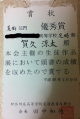 賀久涼太 公式ブログ/美術で♪ 画像1