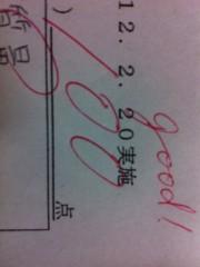 賀久涼太 公式ブログ/100点! 画像1