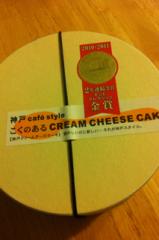 賀久涼太 公式ブログ/チーズケーキ。 画像1