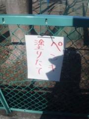 賀久涼太 公式ブログ/危険!!!! 画像1