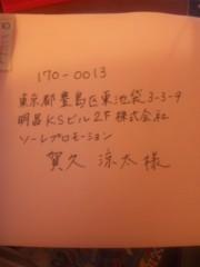 賀久涼太 公式ブログ/ファンレのお礼Part4♪ 画像1