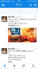 賀久涼太 公式ブログ/Twitterでね。 画像1