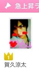 賀久涼太 公式ブログ/急上昇ランキング1位! 画像1