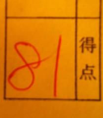 賀久涼太 公式ブログ/今日のテスト 画像2