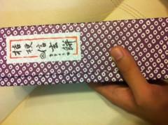 賀久涼太 公式ブログ/信玄餅♪ 画像1