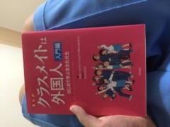 賀久涼太 公式ブログ/クラスメイトは外国人。 画像1