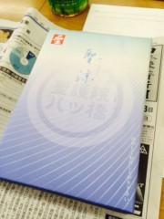 賀久涼太 公式ブログ/お土産! 画像1