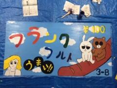 賀久涼太 公式ブログ/文化祭。 画像1