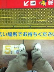 賀久涼太 公式ブログ/お疲れ様♪ 画像1