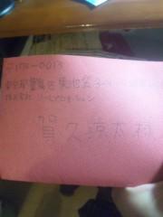 賀久涼太 公式ブログ/ファンレのお礼Part2 画像1