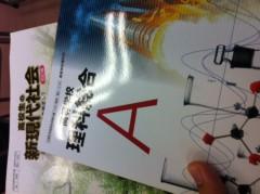 賀久涼太 公式ブログ/今日の授業 画像1