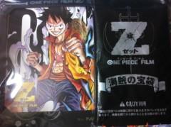 賀久涼太 公式ブログ/ONE PIECE FILM Z 画像3