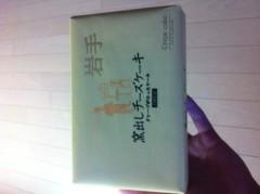 賀久涼太 公式ブログ/おみやげ。 画像1