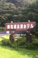 賀久涼太 公式ブログ/着いた! 画像1