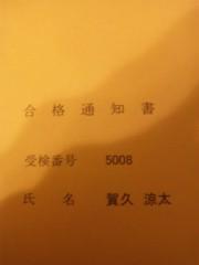 賀久涼太 公式ブログ/いよいよ 画像1