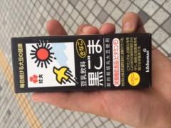賀久涼太 公式ブログ/一日の最後に、 画像1