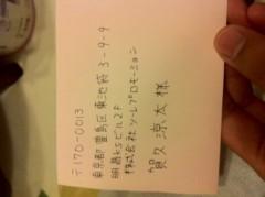 賀久涼太 公式ブログ/ファンレターpart1 画像1