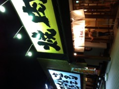 賀久涼太 公式ブログ/焼肉♪ 画像1