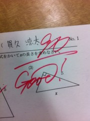 賀久涼太 公式ブログ/テスト結果 画像1