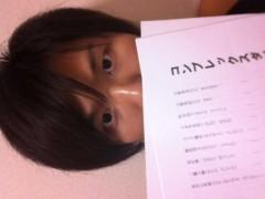 賀久涼太 公式ブログ/なう〜 画像1