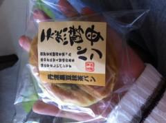 賀久涼太 公式ブログ/おなかすいた。 画像1