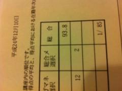 賀久涼太 公式ブログ/中間テスト1位♪ 画像1