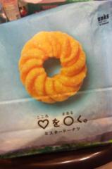 賀久涼太 公式ブログ/ミスタードーナツ♪ 画像1