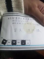 賀久涼太 公式ブログ/ファンレのお礼Part1 画像1