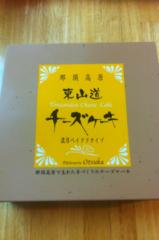 賀久涼太 公式ブログ/チーズケーキ♪ 画像1