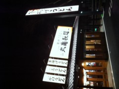 賀久涼太 公式ブログ/丸亀製麺。 画像1
