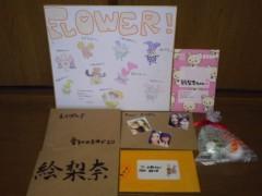 FLOWER 公式ブログ/ありがとうございます!絵梨奈 画像3
