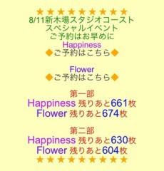 FLOWER 公式ブログ/勝つぞーっ!  千春 画像1