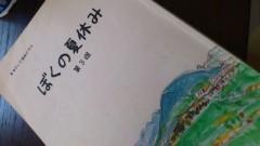 FLOWER 公式ブログ/あっ!絵梨奈 画像1