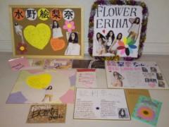 FLOWER 公式ブログ/じゃじゃーん!絵梨奈 画像3