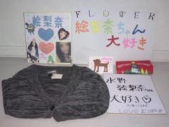 FLOWER 公式ブログ/宝物!絵梨奈 画像1