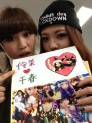 FLOWER 公式ブログ/しきし〜!  千春 画像1