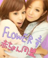 FLOWER 公式ブログ/みにょちん!  杏香 画像1