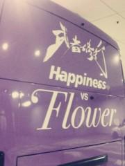 FLOWER 公式ブログ/バス!晴美 画像1