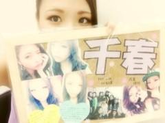 FLOWER 公式ブログ/たからもの!  千春 画像1